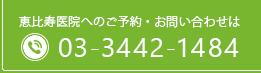 TEL:03-3442-1484