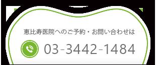 恵比寿医院へのご予約・お問い合わせは