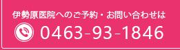 TEL:0463-93-1846