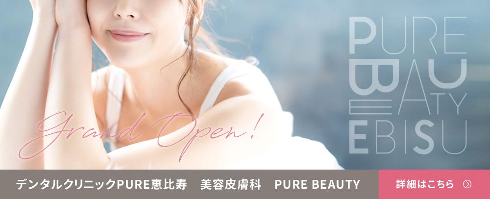 デンタルクリニックPURE恵比寿 美容皮膚科 PURE BEAUTY