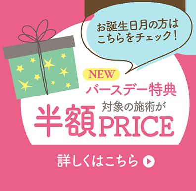 バースデイ特典1,000円オフ