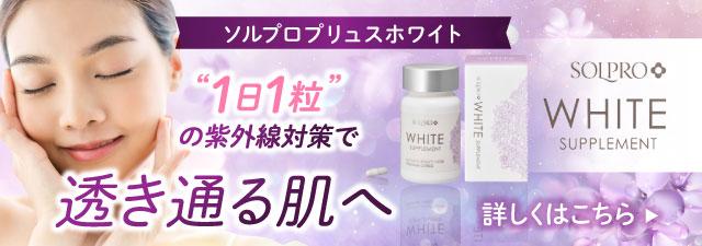 SOLPRO WHITE ソルプロプリュスホワイトとは