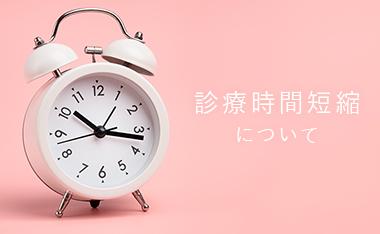 診療時間短縮について