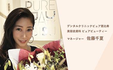 デンタルクリニックピュア恵比寿 美容皮膚科 ピュアビューティー マネージャー 佐藤千夏
