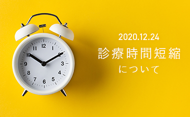 20201224 診療時間短縮について