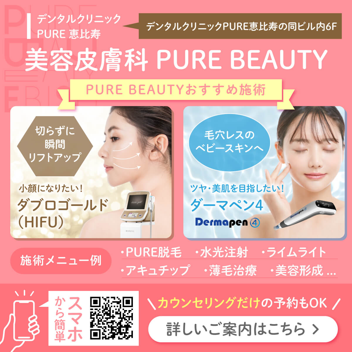 美容皮膚科PURE BEAUTY
