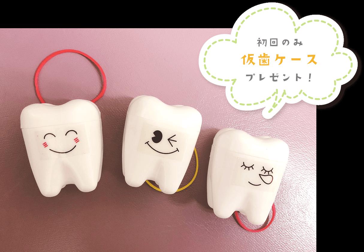 初回のみ仮歯ケースプレゼント!