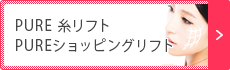 PUREリフト・PUREショッピングリフト