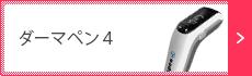 ダーマペン4(マッサージピール)