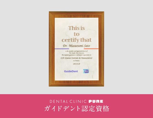 ニューヨーク大学インプラントコース認定証