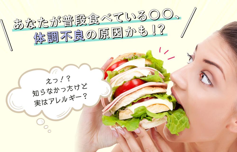あなたが普段食べている○○、体調不良の原因かも!?