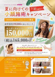 バッカルファットキャンペーン ~2021/07/31